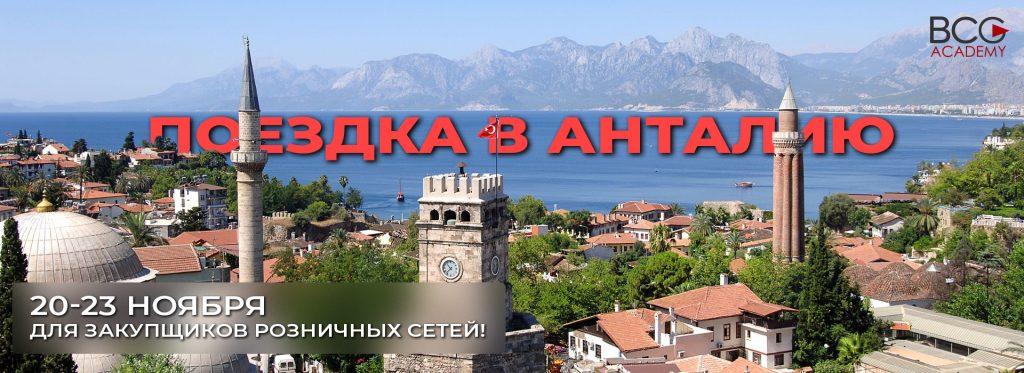 Поездка в Аталию от BCG-Academy