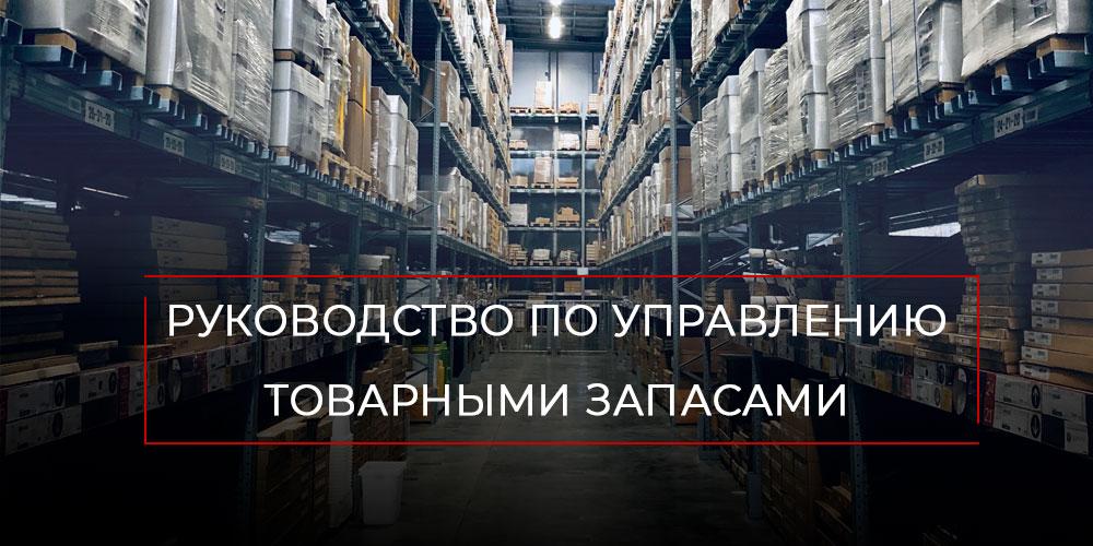 Руководство по управлению товарными запасами